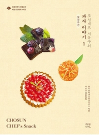 조선셰프 서유구의 과자이야기. 1: 밀전과 편(임원경제지 전통음식 복원 및 현대화 시리즈 6)