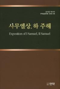 사무엘상, 하 주해(김수흥 목사의 구약성경주해 시리즈 8)(양장본 HardCover)
