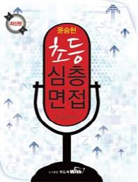 초등 심층면접(2015)(윤승현)