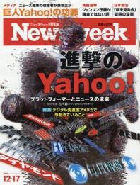 뉴스위크 일본판 NEWS WEEK 日本版 2019.12.17