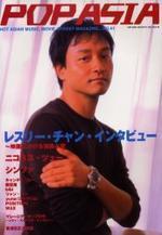 ポップ.アジア HOT ASIAN MUSIC,MOVIE,STREET MAGAZINE NO.41