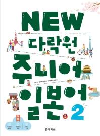 New 다락원 주니어 일본어. 2(CD1장포함)