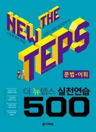 더 뉴텝스 실전연습 500: 문법 어휘