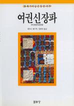 여권신장파 (20세기 미술운동 총서 29)