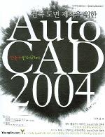 AUTO CAD 2004 (건축도면 제작을 위한) (CD-ROM 포함)