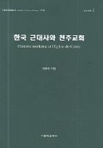 한국 근대사와 천주교회(가톨릭문화총서 016)(양장본 HardCover)
