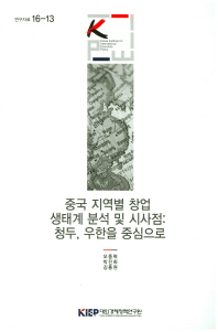 중국 지역별 창업 생태계 분석 및 시사점: 청두, 우한을 중심으로(연구자료 16-13)