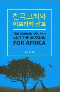 한국교회와 아프리카 선교