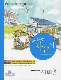 사회 중학교3 자습서(최병모)(2012)(미래엔)
