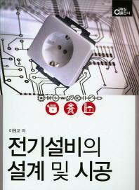 전기설비의 설계 및 시공