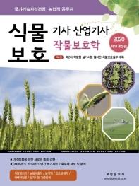 식물보호기사.산업기사 작물보호학(2020)