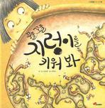 꾸물꼬물 지렁이를 키워봐(초록콩알 과학 그림책 1)(양장본 HardCover)
