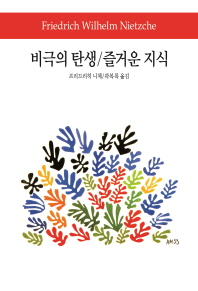 비극의 탄생 / 즐거운 지식(3판)(월드북 114)(양장본 HardCover)