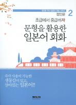 일본어 회화(초급에서 중급까지)(문형을 활용한)(정인문 박사 일본어 학습 시리즈 2)