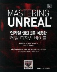 Mastering UNREAL(마스터링 언리얼)