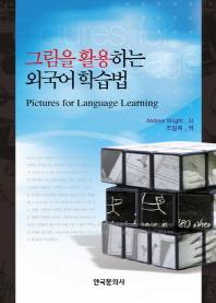 그림을 활용하는 외국어 학습법