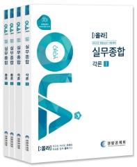 실무종합 각론 + 총론 세트(2021) #