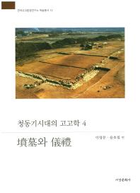 청동기시대의 고고학. 4: 분묘와 의례(한국고고환경연구소 12)