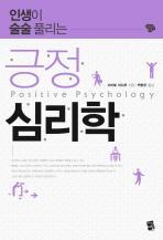 긍정 심리학(인생이 술술 풀리는)