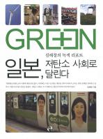 일본 저탄소 사회로 달린다(Paperback)