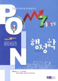 행정학 7급 기출포인트(2012)