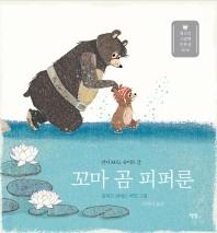 꼬마 곰 피퍼룬(모두를 위한 그림책 38)(양장본 HardCover)