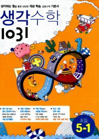 초등 생각수학 1031 5-1(2014)