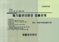폐기물관리환경 법률관계(2013)