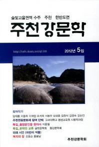주천강문학(2012년 5집)