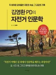 김영환 PD의 자전거 인문학