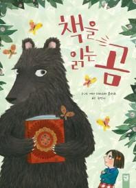 책을 읽는 곰(피리 부는 카멜레온)(양장본 HardCover)