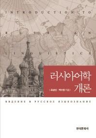 러시아어학 개론(한국슬라브문화연구원 슬라브어학총서 2)