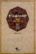한국음식대관 제5권:상차림 기명 기구 -절판된 귀한책-