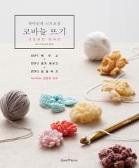 한미란의 니트교실 코바늘뜨기(DVD1장포함)