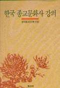 한국 종교문화사 강의