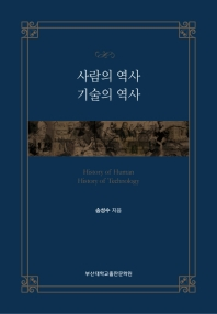 사람의 역사 기술의 역사