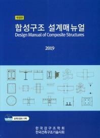 합성구조 설계매뉴얼(2019)(개정판)(CD1장포함)
