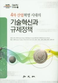 기술혁신과 규제정책(4차 산업혁명 시대의)(CeLPU 연구총소 7)(양장본 HardCover)