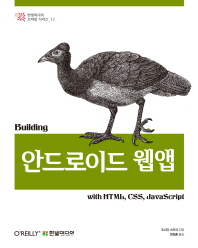 안드로이드 웹앱(Building)(한빛미디어 모바일 시리즈 12)