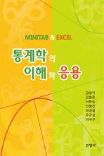 통계학의 이해와 응용(MINITAB EXCEL)