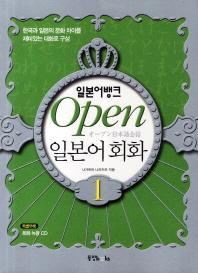 Open 일본어 회화. 1(일본어뱅크)(CD1장포함)