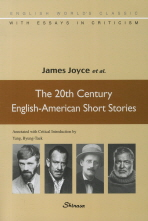 THE 20TH CENTURY ENGLISH AMERICAN SHORT STORIES(2판)