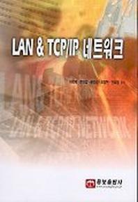 LAN & TCP/IP 네트워크