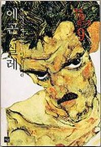 에곤 실레(재원미술작가론 9)