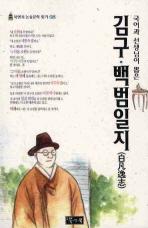 김구 백범일지(국어과 선생님이 뽑은)(북앤북 논술문학 읽기 8)