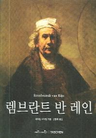 렘브란트 반 레인
