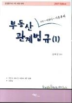 부동산관계법규 1(2007)