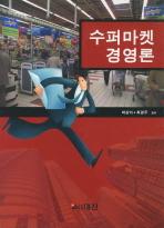 수퍼마켓 경영론