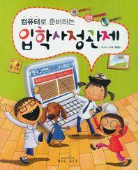 입학사정관제(한글2007 파워포인트2007 포토샵CS2)(컴퓨터로 준비하는)