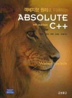 Absolute C++(객체지향 원리로 이해하는)(4판)